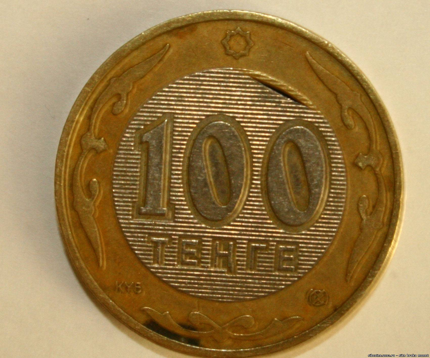сколько стоит монета 10 рублей челябинская область