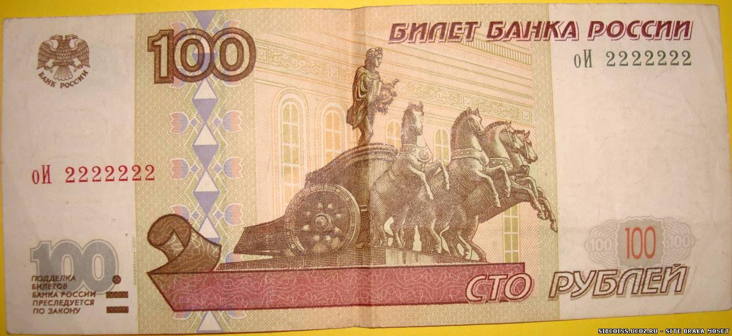 Эльдорадо деньги 4