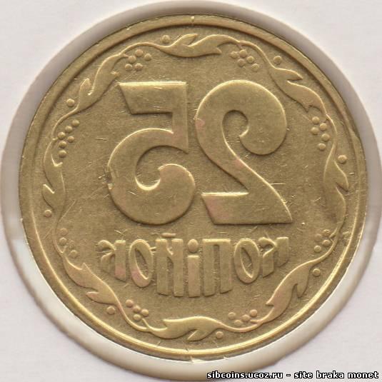 25 копеек, Украина, Фото Basil